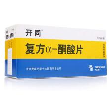 开同 复方α-酮酸片 0.63g*100片/盒