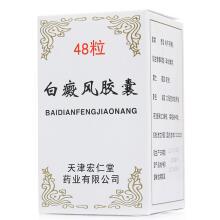 宏仁堂 白癜风胶囊 0.45g*48粒