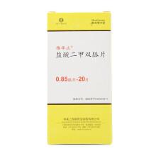 格华止 盐酸二甲双胍片 0.85g*20片/盒(用于2型糖尿病人降血糖)