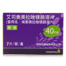 耐信  艾司奥美拉唑镁肠溶片 40mg*7片