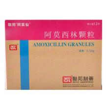 阿莫仙 阿莫西林颗粒0.125g*12包