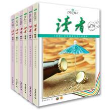 读者・精华(7-12卷 套装共6卷)