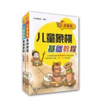 儿童象棋基础教程:启蒙篇+提高篇(套装共2册)