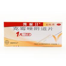 凯妮汀 克霉唑阴道片 0.5g*1片/盒 念珠菌阴道炎妇科炎症杀菌止痒