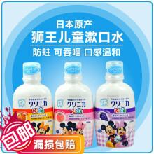 狮王儿童漱口水250ML单瓶日本进口可吞咽温和不刺激 随机两瓶