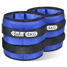 凯速健身跑步负重沙袋沙绑腿砂绑腿(两只装共4公斤)铁砂装KT2-4KG