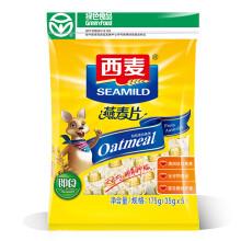 部分地区:西麦 早餐谷物 纯燕麦片175g(35g*5小袋)1元,限购1件