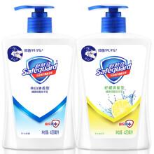 舒肤佳抑菌洗手液特惠装 纯白清香420ml+柠檬420ml(健康抑菌 温和洁净)