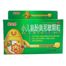 仁和优卡丹 小儿氨酚黄那敏颗粒15袋 (儿童感冒药 治疗普通感冒及流行性感冒)