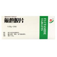 双益 氟他胺片 0.25g*20片/盒