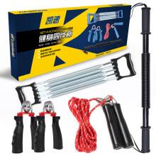凯速健身四件套握力器拉力器臂力器(40kg)跳绳健身套装