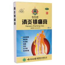 云南白药 消炎镇痛膏 4贴/盒