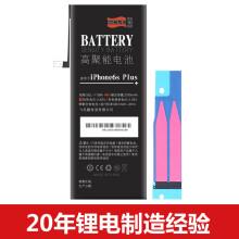飞毛腿 苹果6S Plus 电池/手机内置电池 适用于 iPhone6S Plus
