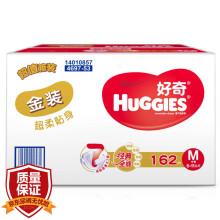 好奇 Huggies 金装 纸尿裤 M162片 中号尿不湿 【6-11kg】(产品升级,新老包装随机发货)