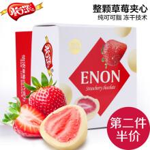 怡浓纯可可脂草莓白巧克力礼盒装情人节糖果零食送女友送老婆喜糖果礼盒120g