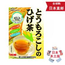 京东国际山本汉方  保健食品饮料茶 日本直邮 玉米须茶8gx20包