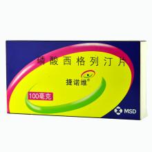 捷诺维 磷酸西格列汀片 杭州默沙东 0.1g*7T