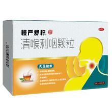 慢严舒柠 清喉利咽颗粒(无蔗糖型) 5g*30袋