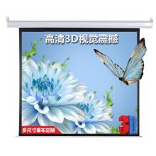 威轶 投影幕布电动通用投影仪幕布投影机屏幕 高清白玻纤 72英寸16比9电动幕