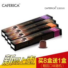 极睿胶囊咖啡意式浓缩新鲜咖啡豆研磨咖啡粉特浓兼容雀巢NESPRESSO奈斯派索系统10粒 东非之角咖啡028