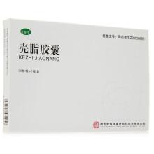 甘复生 壳脂胶囊 0.25g*30粒/盒