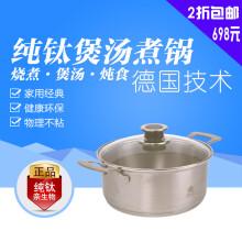 康钛 无涂层不生锈环保无油烟不粘锅煲汤炖菜锅健康养生纯钛煮锅