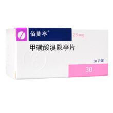 佰莫亭  甲磺酸溴隐亭片 2.5mg*30片/盒(泌乳素依赖性月经周期紊乱和不育症,断奶)
