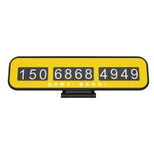 车太太 汽车临时停车牌车载可翻盖隐藏挪车电话牌车用路边停靠牌车上移车电话号码牌756 汽车用品超市 黄色 有夜光