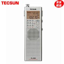 德生(Tecsun) 收音机PL-360全波段数字解调立体声广播半导体 便携式老人半导体 银色