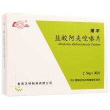 鲁南 维平 盐酸阿夫唑嗪片 2.5mg*30片