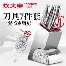 炊大皇(COOKER KING) 炊大皇 菜刀刀具套装不锈钢座顺发七件套 锰钢厨具