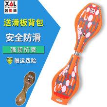 鑫奥林滑板二轮活力板成人两轮游龙蛇板闪光轮改良龙板2HB-02A 动感橙