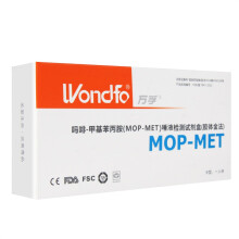 万孚(Wondfo)吗啡冰毒检测试纸 甲基苯丙胺MOP-MET唾液检测试剂盒二联卡