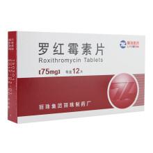 丽珠  罗红霉素片 75mg*12片