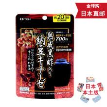 井藤汉方(ITOH) 纳豆激酶 黑醋胶囊 降三高 60粒 2袋深入改善