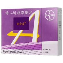 安今益 雌二醇屈螺酮片 28片/盒