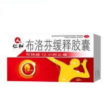 仁和  布洛芬缓释胶囊 22粒/盒 牙痛 肌肉关节痛