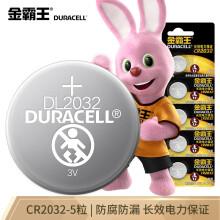 金霸王(Duracell)CR2032纽扣电池5粒装 3V锂电池电子 适用于汽车钥匙电脑主板电子秤手表遥控器电子表