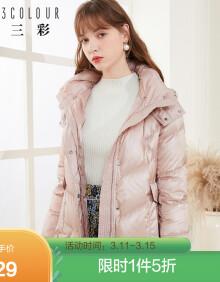三彩2020冬季新款连帽立领中长款白鸭绒羽绒服外套女 粉红 165/88A/L