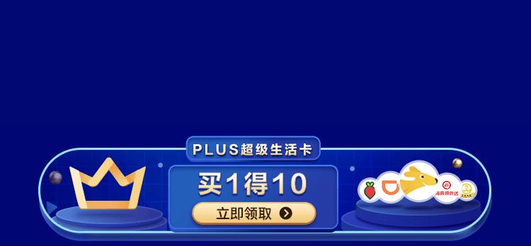 0点:102元/年   京东 PLUS超级联名卡促销 买1得10