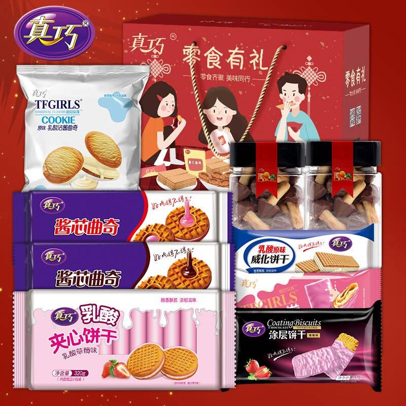 【旗舰店】真巧 巧克力曲奇零食大礼盒 1140g