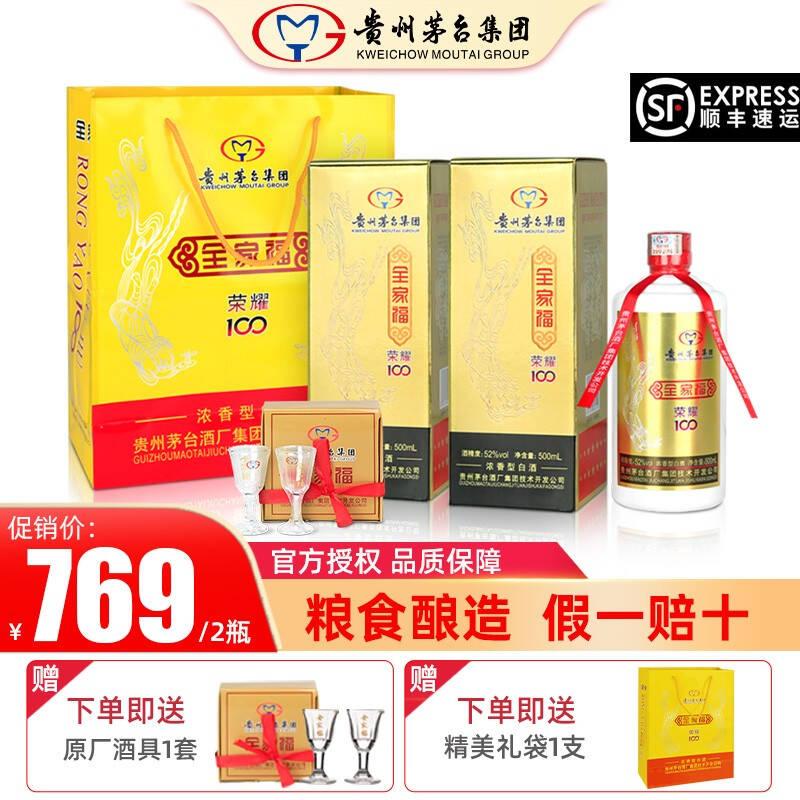 贵州茅台酒厂集团技术开发公司浓香型白酒礼盒500mL礼品酒 42度2瓶装