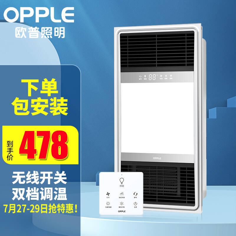欧普照明(OPPLE)浴霸风暖浴霸暖风机浴室取暖器卫生间浴霸灯集成吊顶暖风机浴霸F113-Y