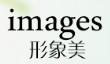 形象美(images)