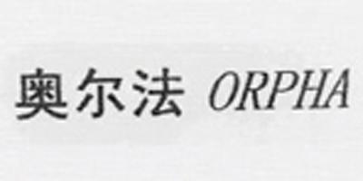 奧爾法(ORPHA)