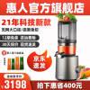 惠人01榨汁机/原汁机值得入手吗