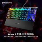 赛睿Apex 7 TKL键盘好吗