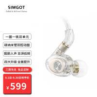 兴戈(SIMGOT) 洛神EM2R入耳式圈铁有线耳机EM2 Roltion可换线HiFi音乐耳塞 无色透明