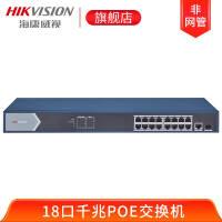 海康威视(HIKVISION)DS-3E0300P-E系列非网管型POE交换机延长网线传输200米 DS-3E0518P-E 全千兆18口POE供电