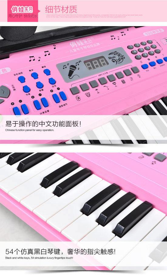 俏娃宝贝54键儿童电子琴 益智玩具小钢琴早教玩具琴带乐谱架 送麦克